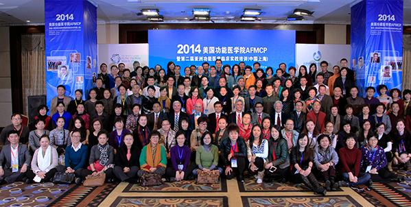 2014美国功能医学院AFMCP