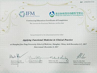 北京协和洛奇功能医学中心AFMCP证书查询
