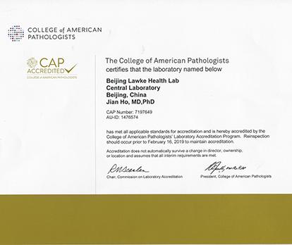 美国病理学家协会CAP认证