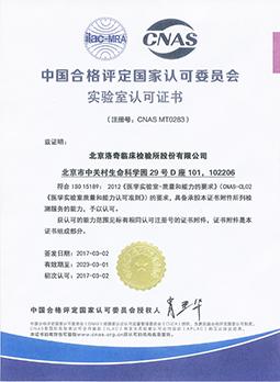 ISO15189医学实验室专业认证